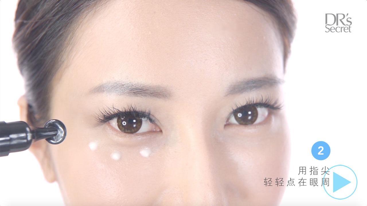 教学:如何使用熙黛尔活奕眼霜实现有效眼部护理