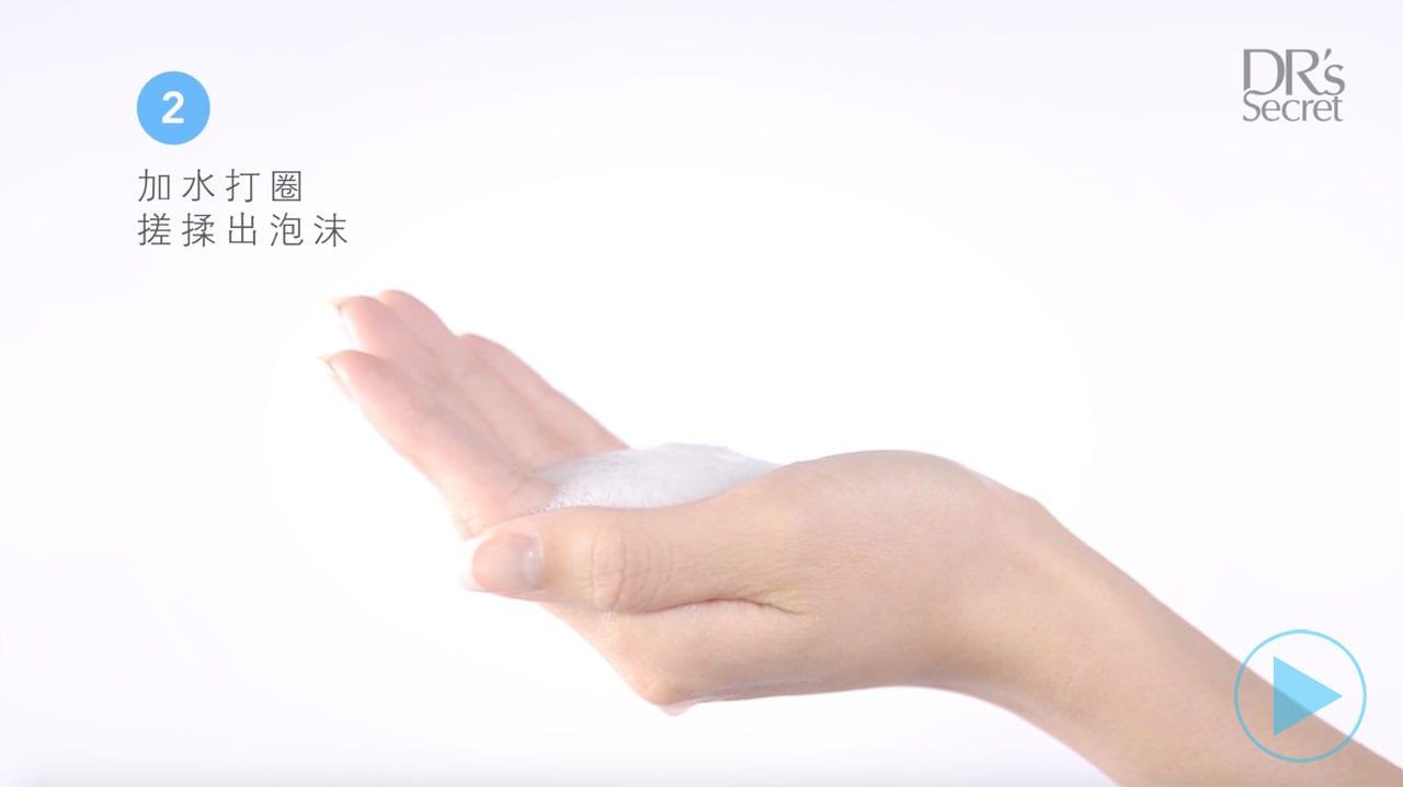 教学:如何使用皙之密洁肤霜1透彻洁面