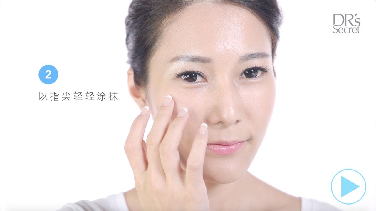 教学:如何使用皙之密美瑕液8解决肌肤瑕疵烦恼