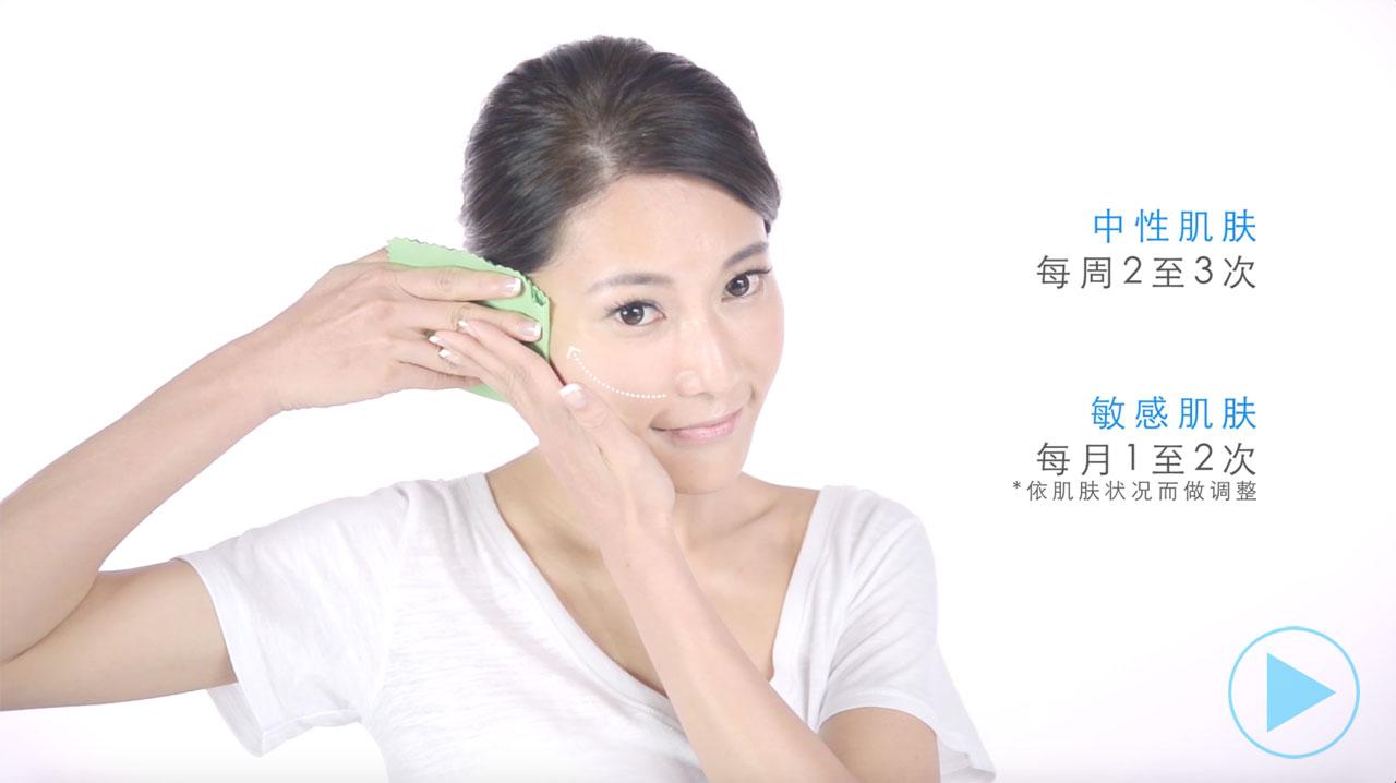 教学:如何搭配奇丽纤使用皙之密洁肤霜1,即现光滑美肌