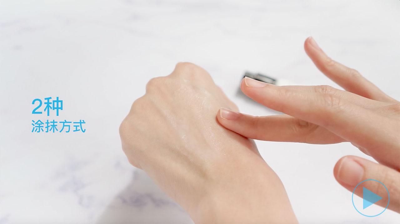 教学:2种手法轻松涂抹皙之密润肤霜6