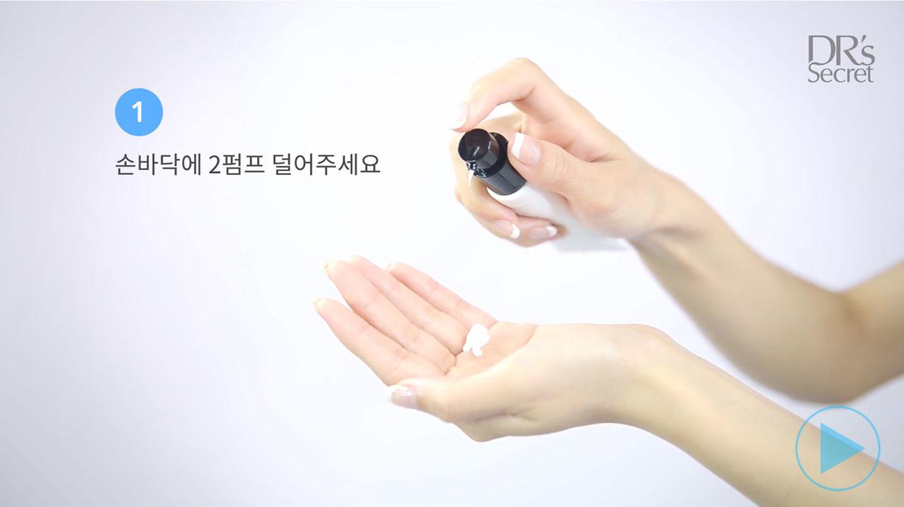 건조한 피부를 위한 닥터 시크릿 모이스처라이저 사용 방법