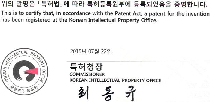DR's Secret patent certificate