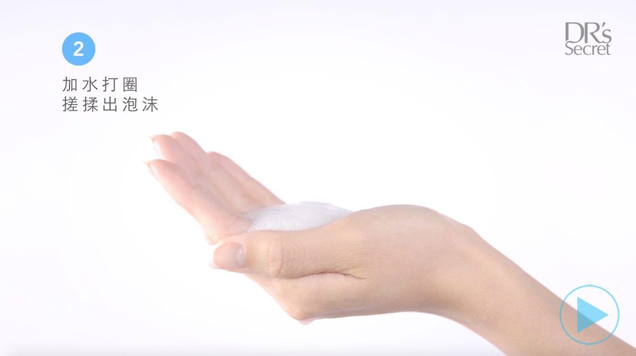 教學:如何使用皙之密潔膚霜1透徹潔面