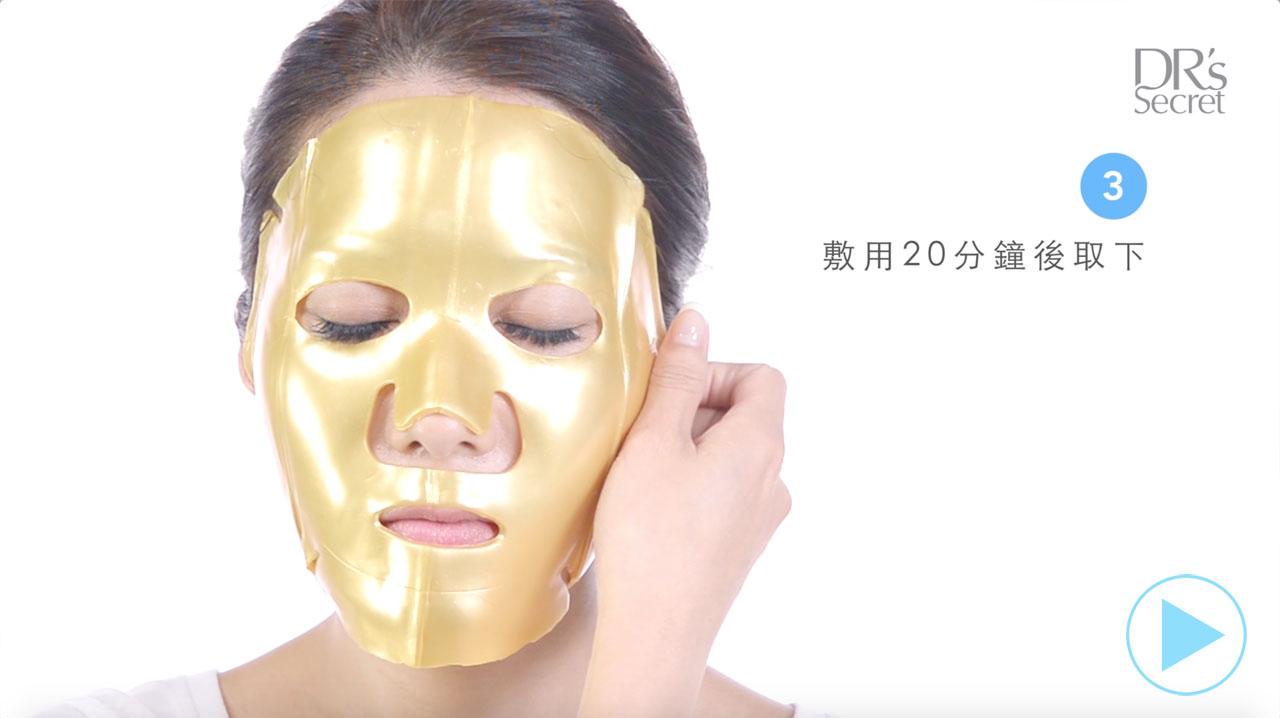 教學:如何使用皙之密Q10晶瑩面膜輔助肌膚煥發年輕光采