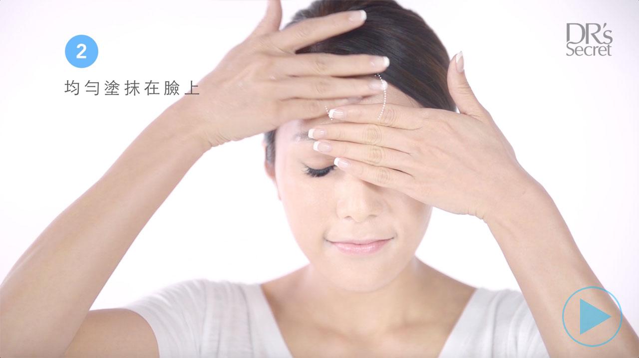 教學:如何使用皙之密美膚霜T4滋養肌膚