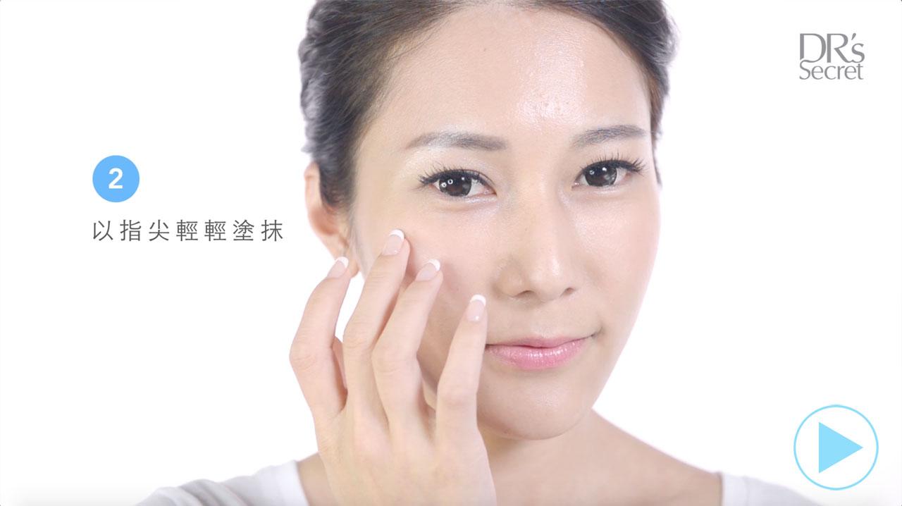 教学:如何使用皙之密美瑕液8解決肌膚瑕疵煩惱