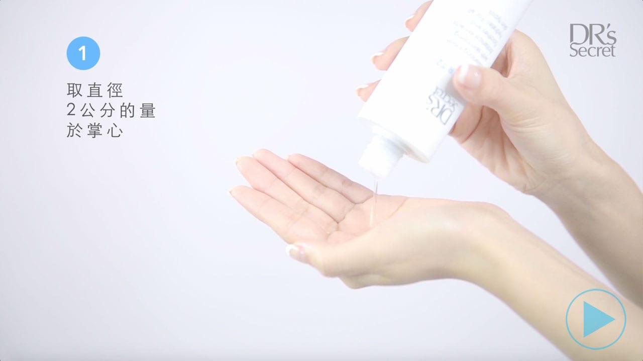教學:如何使用皙之密調膚液T2預備肌膚