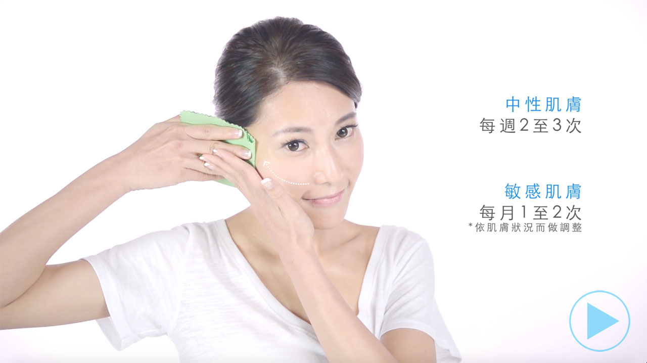 教學:如何搭配奇麗纖使用皙之密潔膚霜1,即現光滑美肌