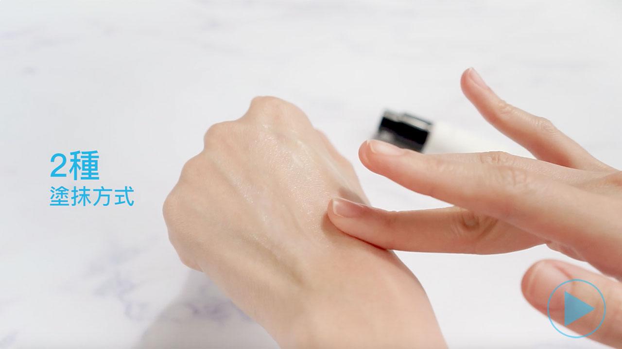 教學:2種手法輕鬆塗抹皙之密潤膚霜6