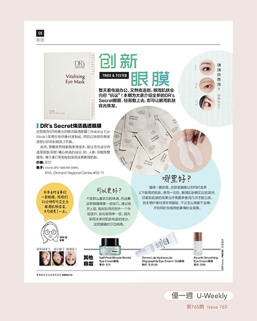 UWeekly Review Vitalising Eye Mask